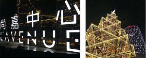 A l'occasion des fêtes de Noël 2017, L'AVENUE Shanghai demanda à l'agence Valérie Henry d'imaginer un Noël Européen. L'agence proposa alors la collaboration des trois artistes Emilie Faïf , Cerise Doucède et Moyoshi pour un événement moderne et contemporain.